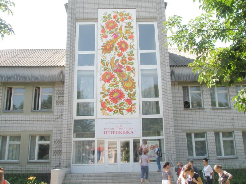 "Центр народного искусства ""Петриковка""."