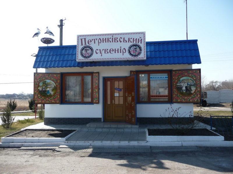 Магазин сувениров. Поездка в Петриковку.